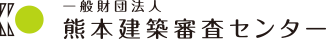 一般財団法人 熊本建築審査センター