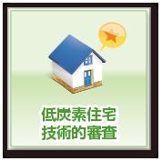 低炭素住宅技術的審査