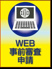 NICE WEB申請