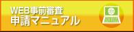 NICE申請操作マニュアルダウンロード